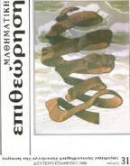 Μαθηματική Επιθεώρηση - τεύχος 31ο