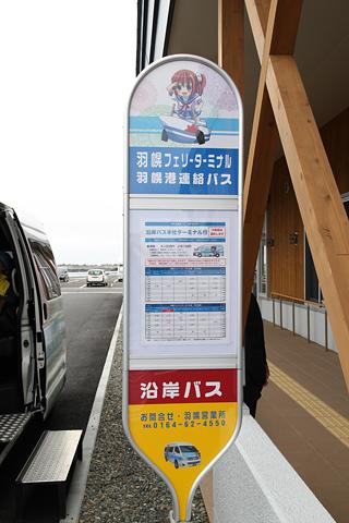 沿岸バス 羽幌港連絡バス 羽幌フェリーターミナルバス停 その1