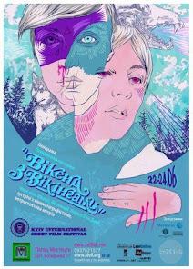 Фестиваль Скандинавського Короткометражного Кіно