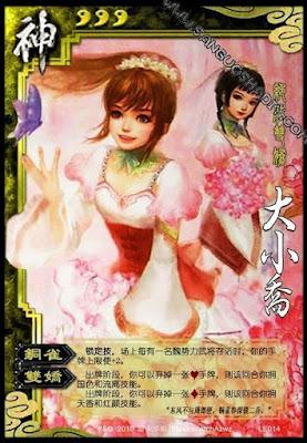 God Da Xiao Qiao