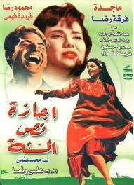 فيلم اجازة نص السنه