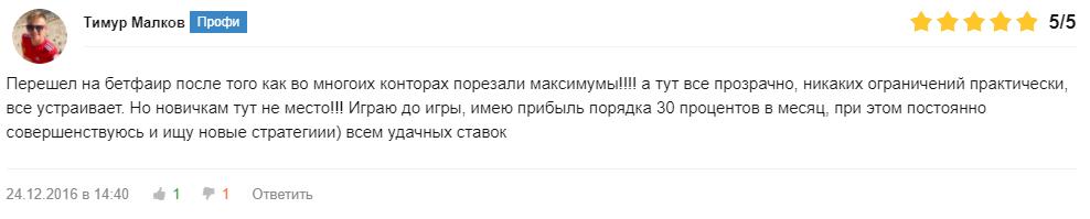 Отзыв 3 о работе Betfair на сайте bookmaker-ratings.com.ua