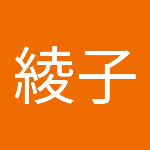 綾子 橋本