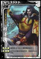 Han Sui