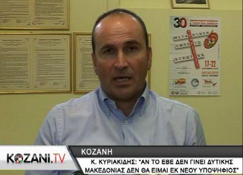 """Κώστας Κυριακίδης: """"Δεν θα είμαι εκ νέου υποψήφιος αν το ΕΒΕ Κοζάνης δεν γίνει Δυτικής Μακεδονίας"""""""