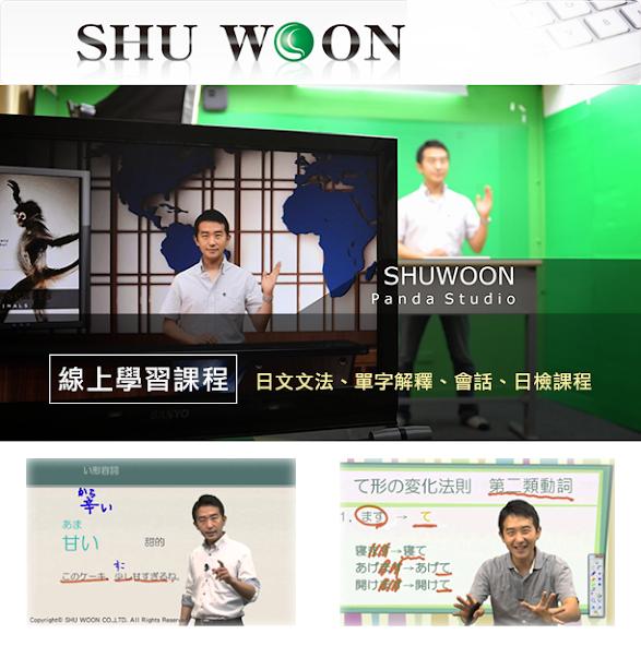 旭文文創 SHUWOON Panda Studio