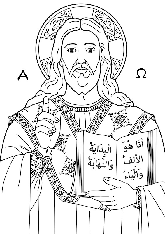 god jesus the alpha and the omega coloring pages
