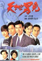 Thiên Địa Nam Nhi TVB
