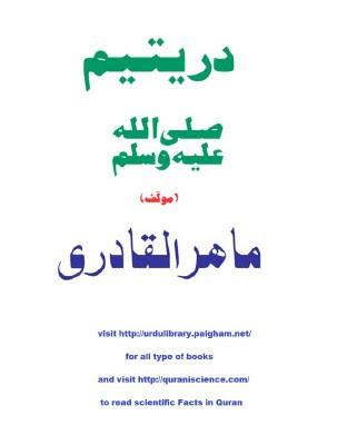 Durre Yateem by Mahirul Qadri