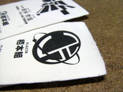 樹脂版の凸版で印刷した一枚漉き、手漉きの耳付き和紙名刺