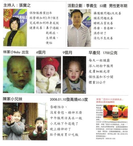 taiwan p0 s Testimonial Naturally Plus