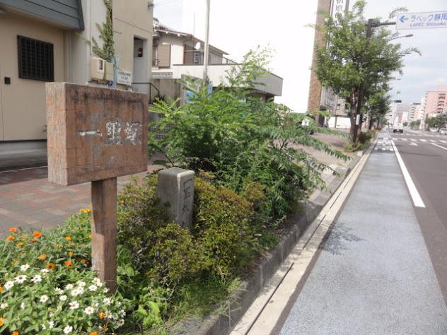 府中一里塚跡 東海道五十三次