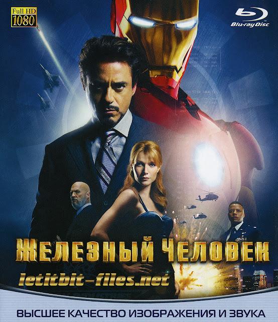 Железный человек / Iron Man (2008) BluRay + BDRip 1080p / 720p + BDRip
