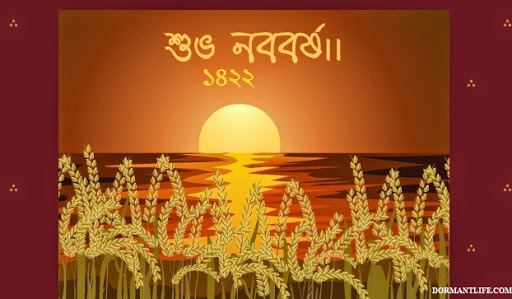1422 18 - 1422 Bengali New Year: SMS And Wallpaper