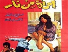 فيلم امرأة من نار للكبار فقط