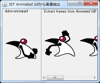 ExtractFramesFromAnimatedGif.png