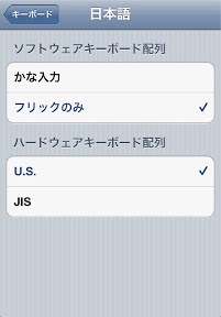 日本語テンキーで入力方法をフリックのみと設定する