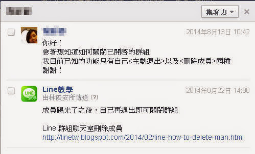 LINE如何關閉已開啟的群組 http://linetw.blogspot.com/2014/08/line-group-close.html