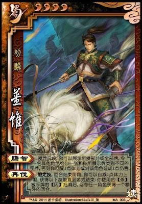 Jiang Wei 3
