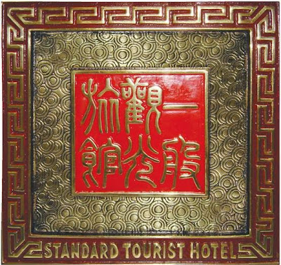 一般觀光旅館業專用標識