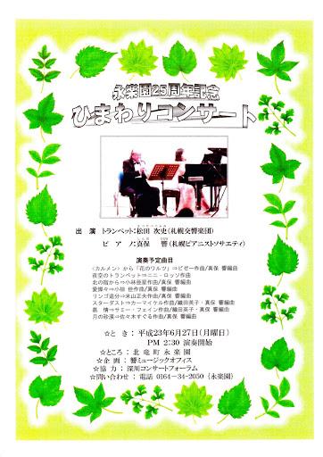 永楽園25周年記念・ひまわりコンサート
