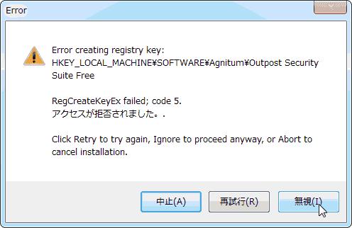 RegCreateKeyEx failed; code 5.