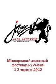 Квитки на Alfa Jazz Fest 2012 вже у продажу