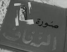 فيلم صورة الزفاف