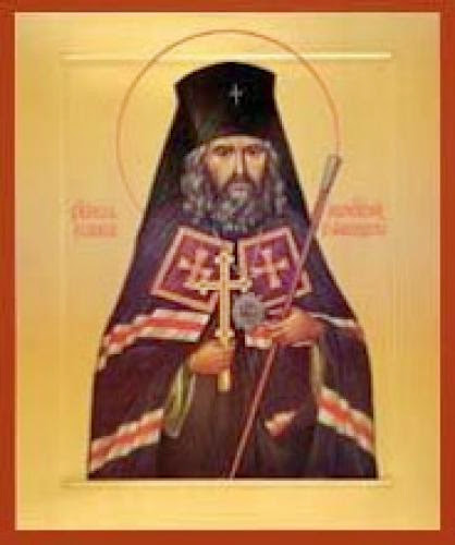 Metropolitan Hilarions New Book Rites Of The Orthodox Church Is Released