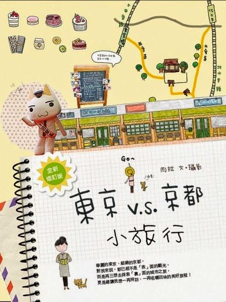 東京V.S.京都,小旅行,2010年4月1日發行