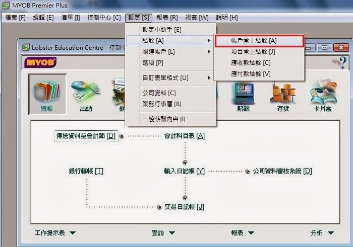 MYOB教學,MYOB, accounting software, 會計軟件, MYOB HK