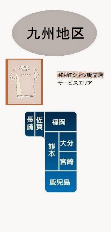 九州地区の和柄Tシャツ販売店情報・記事概要の画像
