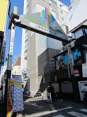 上野御徒町中央通り商店街の入り口のサイン
