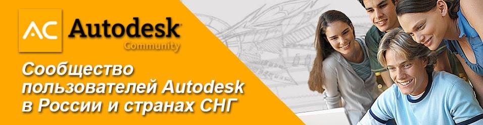 Autodesk Community Софт Инжиниринг Групп