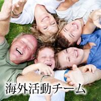 海外活動チームのイメージ