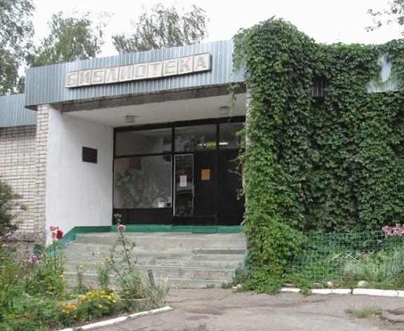 Библиотека №5 им. В.Г. Корнилова