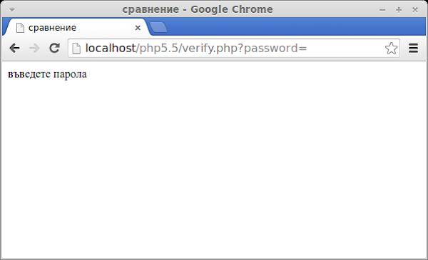 сравняване на паролата