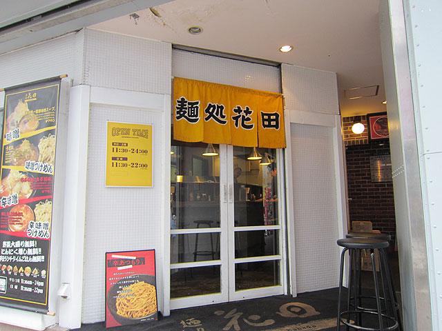 麺処花田@上野店のお店の外観
