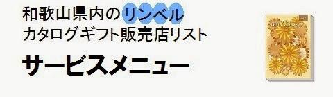 和歌山県内のリンベルカタログギフト販売店情報・サービスメニューの画像