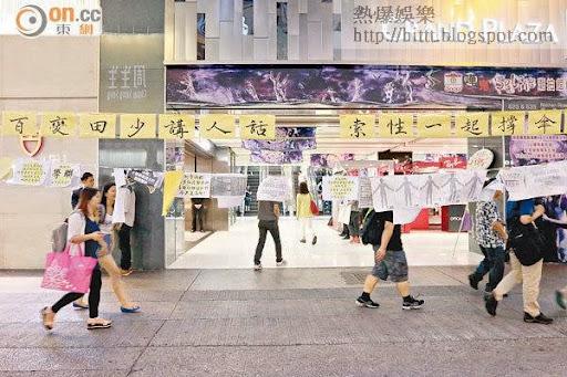 旺角佔領區出現「百變田少講人話」的橫額,未知是讚賞還是揶揄田北俊。