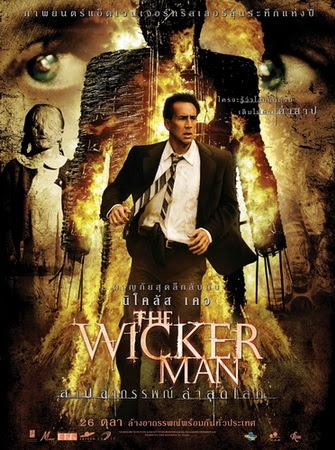 The Wicker Man สาปอาถรรพณ์ ล่าสุดโลก HD [พากย์ไทย]