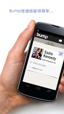 *只要Bump一下手機檔案資料輕鬆互傳:Bump (Android App) 1
