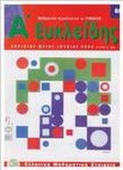 Ευκλείδης A - τεύχος 60
