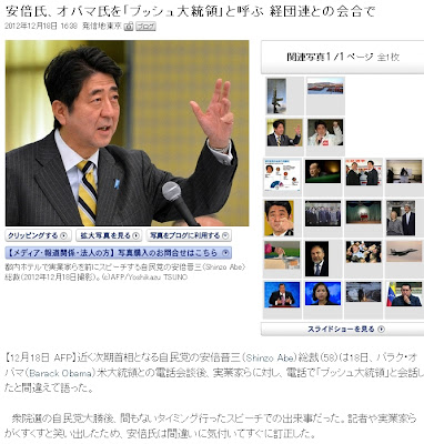 AFP通信「安倍晋三氏がオバマ大統領をブッシュ大統領と間違えてるw プークスクス」
