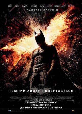 """Фільм """"Темний лицар повертається"""""""