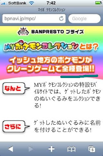 MPC mobile site Banpresto