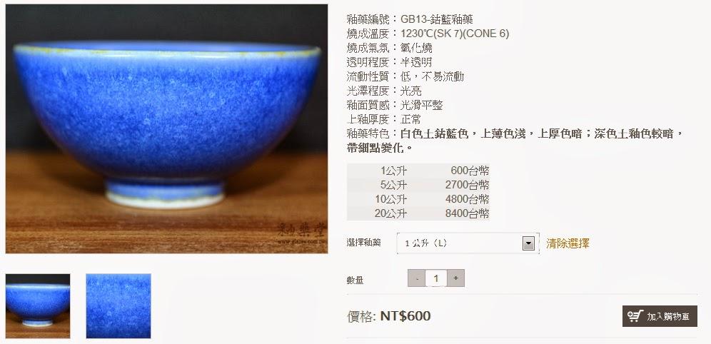 陶藝釉藥細部質感-鈷藍釉-瓷土陶土試片