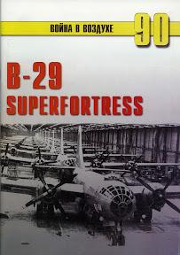 В-29  Суперфортресс