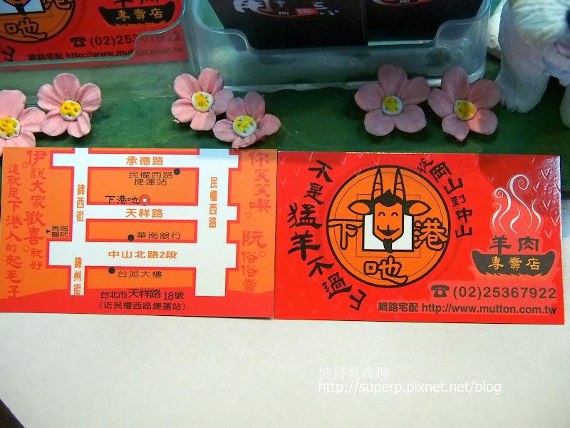 [小店食記]台北的下港吔羊肉爐:絕對再訪的平實美味小店
