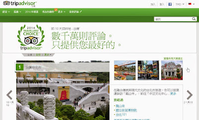 Tripadvisor 精選台灣十大旅遊目的地-2014年 http://holidaygo.blogspot.com/2014/08/tripadvisor.html